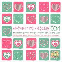 세상에서 가장 사랑스러운 씨씨엠(4CD)