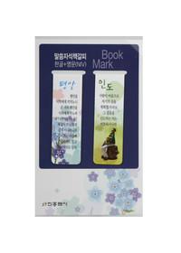 말씀자석책갈피 (한글 영문) - 진흥 6462