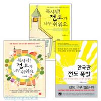손현보 목사 저서 세트(전3권)