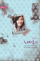 박수진의 노래일기2집 - His Kingdom & His Heart (CD)