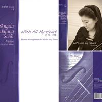 소마트리오 손인경 바이올린 음반 악보세트(CD+BOOK)