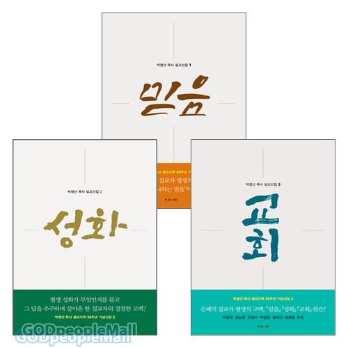박영선 목사 설교선집 세트(전3권)