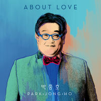 박종호 - About Love (CD)