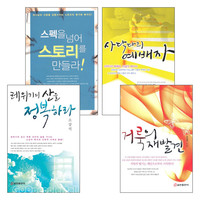 소강석 목사 2013년~2014년 출간(개정)도서 세트(전4권)