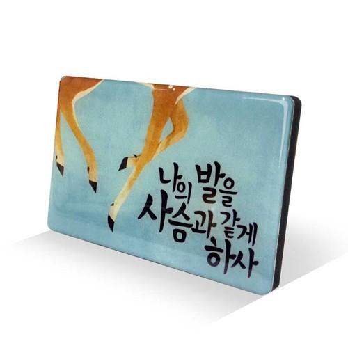 미니액자_사슴과같게하사(6*9)