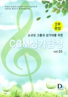 소규모 그룹과 성가대를 위한 2부 CCM성가합창 Vol.03 (악보)