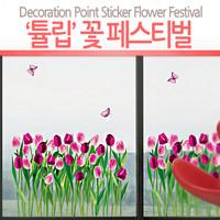 [데코레이션 포인트 스티커] 튤립 꽃 페스티벌