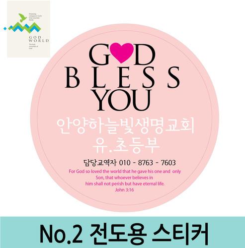 <갓월드> NO.2 전도&선물용스티커(원형)_1000매&2000매 인쇄