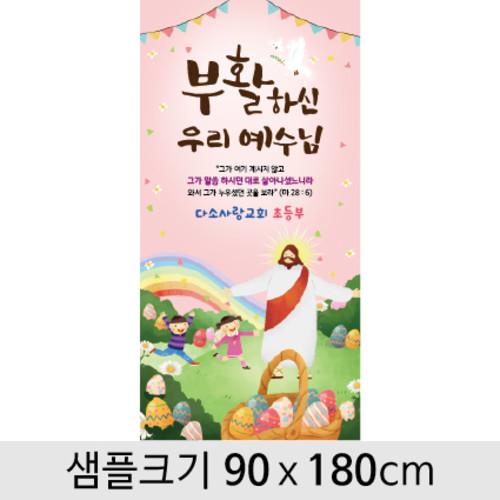 교회부활절현수막-089 (90 x180)