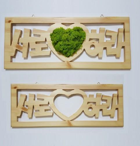 원목입체액자 / 서로사랑하라