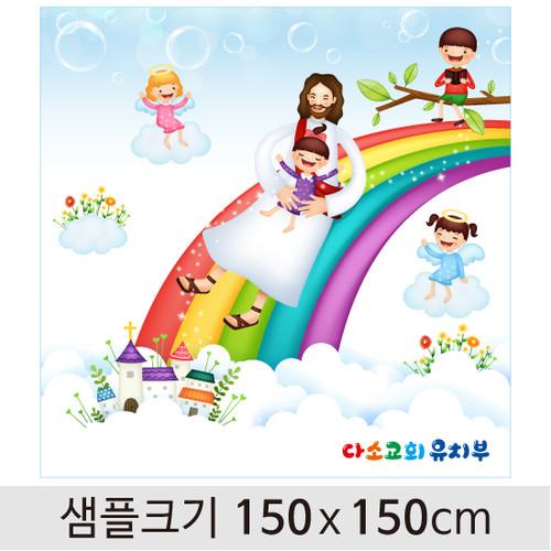 교회주일학교유치부현수막-056  ( 150 x 150 )