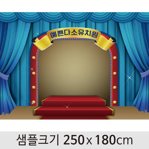 무대배경현수막-074 ( 250 x 180 )