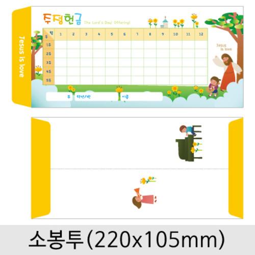 [주문제작] 감사(주정헌금)봉투-010 (약 1,000매)