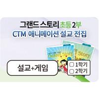 고신 그랜드스토리2 초등1부  전학기 맞춘 CTM 설교 모음집 USB,DVD