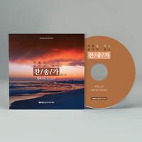 기도를 여는 끊이지 않는 찬송가 vol.10 - 새벽기도 필요음악 (CD)