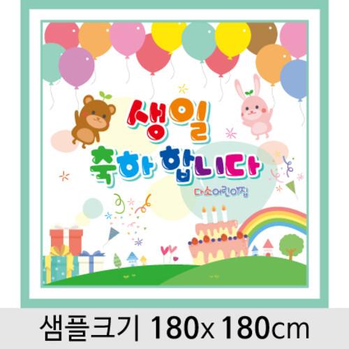 생일현수막-160 ( 180 x 180 )