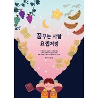 교회성경말씀현수막(꿈꾸는요셉)-073 (100 x 140)