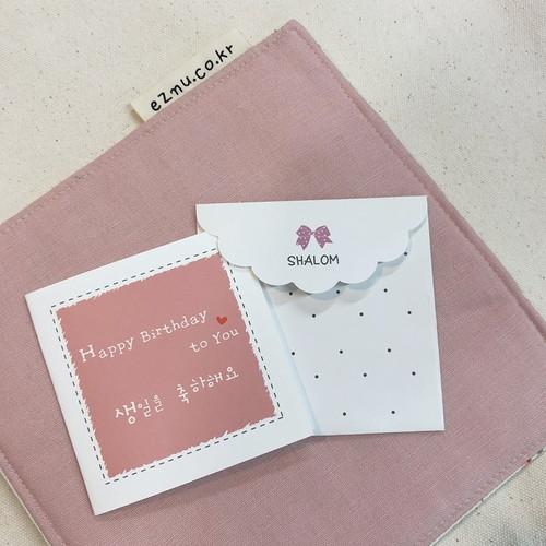 메세지카드 미니/No.09-생일을 축하해요(핑크빈티지)