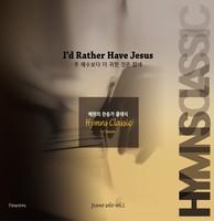 Yewon (예원) - 예원의 찬송가 클래식 Hymns Classic by Yewon (CD)