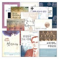 이상규 교수 2016년 이전 출간(개정)도서 세트(전12권)