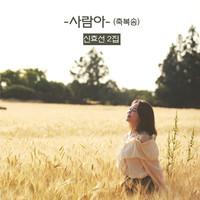 신효선 정규 2집 : 사람아 - 축복송 (CD)