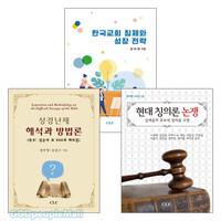 장부영 교수 저서 세트(전3권)