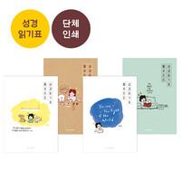 [단체명인쇄] 그레이스벨 헬로든든 성경읽기표