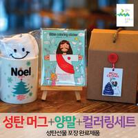 <갓월드> 성탄선물세트 NO.12