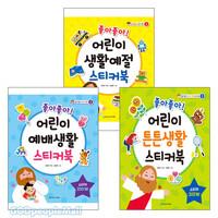 좋아좋아 어린이 스티커북 세트(전2권)