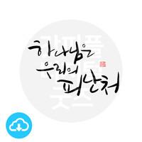 디지털 캘리그라피 12 하나님은 우리의 피난처 by 봄내캘리 / 이메일발송(파일)