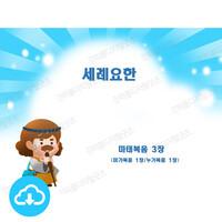 애니매이션 PPT 설교 성경이야기 22 세례요한 by 갓키즈 / 이메일발송(파일)