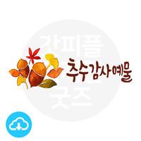 디지털 캘리그라피 10 추수감사예물(브라운) by 해피레인보우 / 이메일발송(파일)