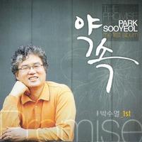 박수열 1집 - 약속 (CD)