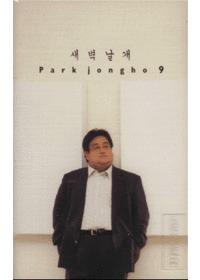 박종호 9 - 새벽날개 (Tape)