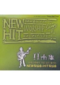 NEW 워십송&HIT 워십송 (2CD)