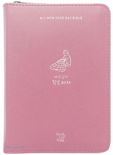 올 뉴 굿데이 성경 초미니 합본 (색인/친환경PU소재/지퍼/분홍색 은장)