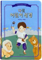 다윗 어린이성경 중단본 (색인/친환경PU소재/무지퍼/파랑)