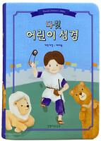다윗 어린이성경 소단본 (색인/친환경PU소재/무지퍼/파랑)