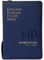 개정 NIV 영한스터디성경 중 합본 (색인/지퍼/친황경PU소재/라이트네이비)