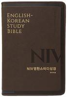 개정 NIV 영한스터디성경 중 단본 (색인/무지퍼/친황경PU소재/다크브라운)