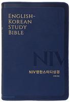 개정 NIV 영한스터디성경 중 단본 (색인/무지퍼/친황경PU소재/라이트네이비)
