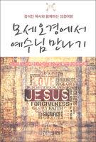 모세오경에서 예수님 만나기