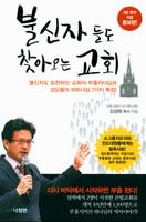 [증보판] 불신자들도 찾아오는 교회