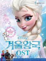 Disney 겨울왕국 OST(원곡 난이도)