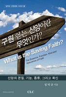 구원 얻는 신앙이란 무엇인가?