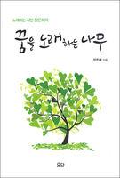 꿈을 노래하는 나무