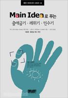 Main Idea로 푸는 출애굽기·레위기·민수기