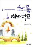 소그룹 예배학교