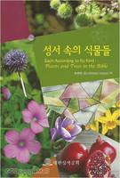 성서 속의 식물들