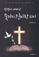 성경에 나타난 숫자의 신비한 의미